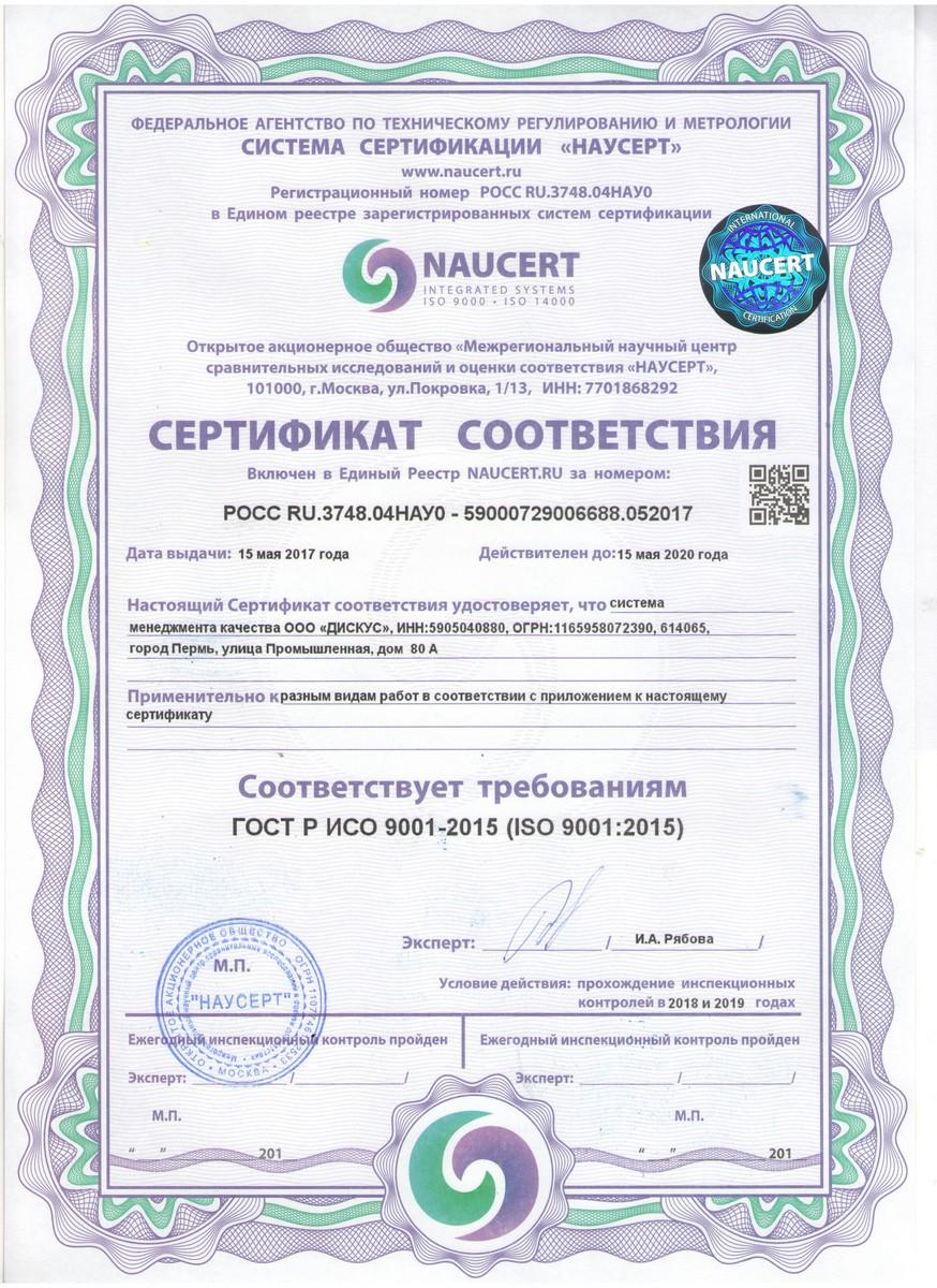 013 - Получены сертификаты соответствия на продукцию