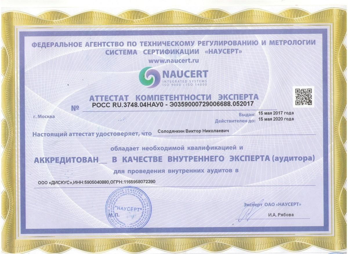 Получены сертификаты соответствия на продукцию