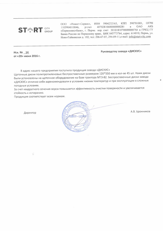 Отзыв о продукции завода Дискус от ООО Инвест Сервис
