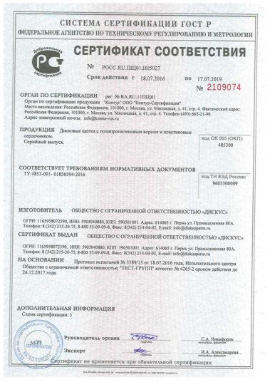 Диски щеточные полипропиленовые сертификат соответствия