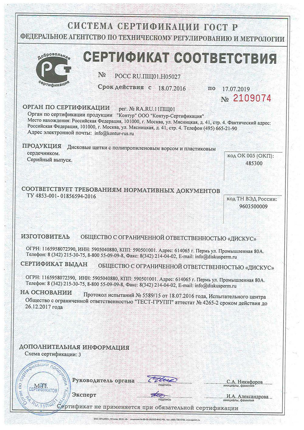 Сертификат соответствия на дисковые щетки с полипропиленовым ворсом и пластиковым сердечником