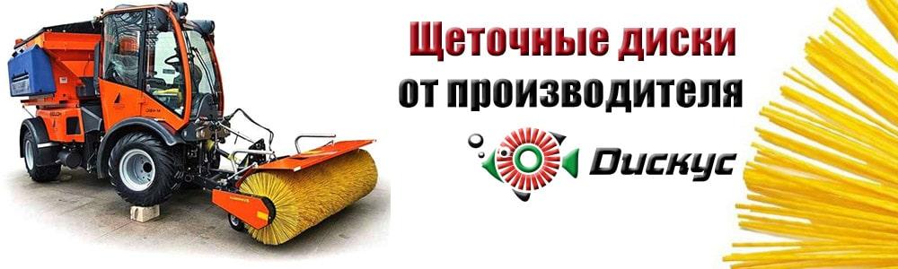 baner shhetki1 - Компания Дискус Пермь - Диск щеточный полипропиленовый