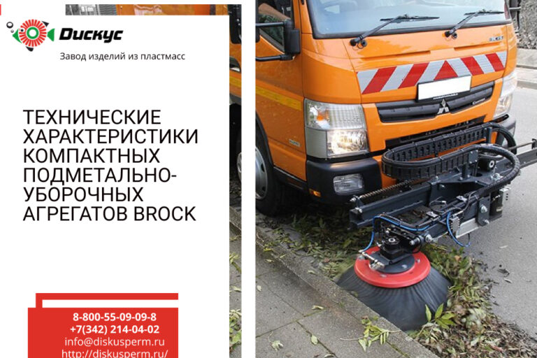 Статьи - завод Дискус